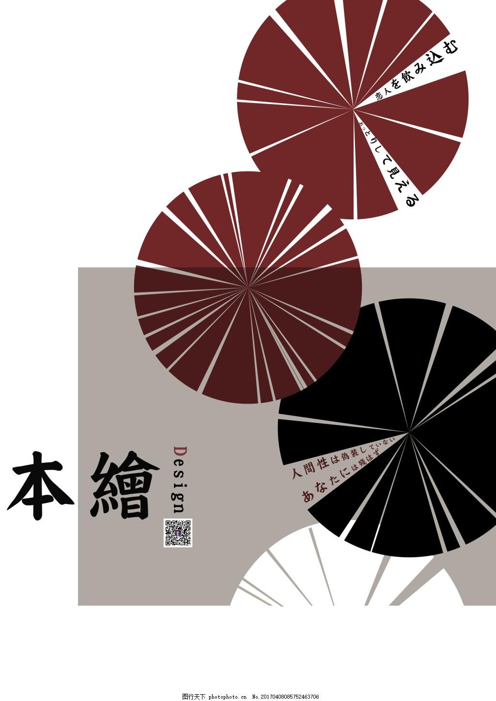 创意设计平面海报 海报 平面设计 创意 日式海报 排版 文字排版 宣传