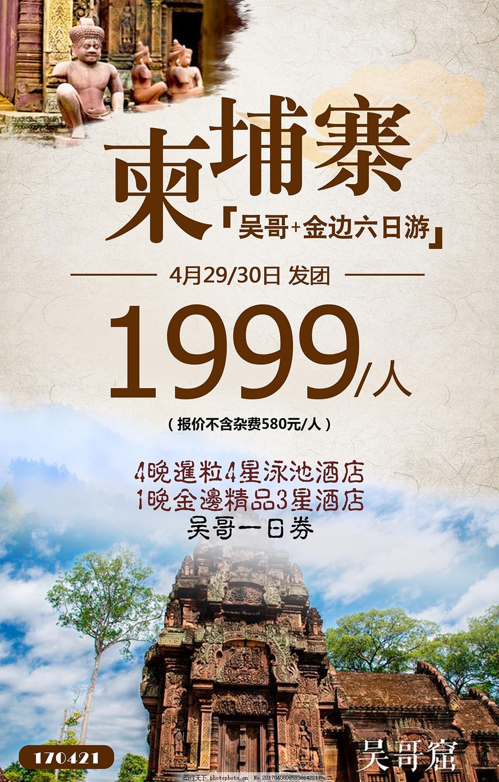 柬埔寨旅游海報