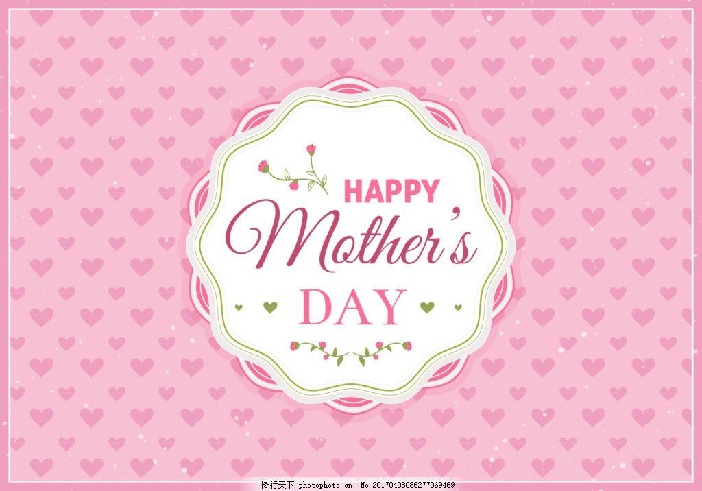 唯美母亲节海报设计 母亲节 母亲节卡片 卡片设计 卡片 矢量素材 母亲
