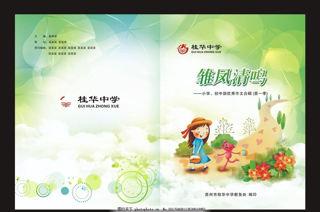 小学初中卡通封面 绿色背景 卡通小女孩 作文集 作文封面 小学封面