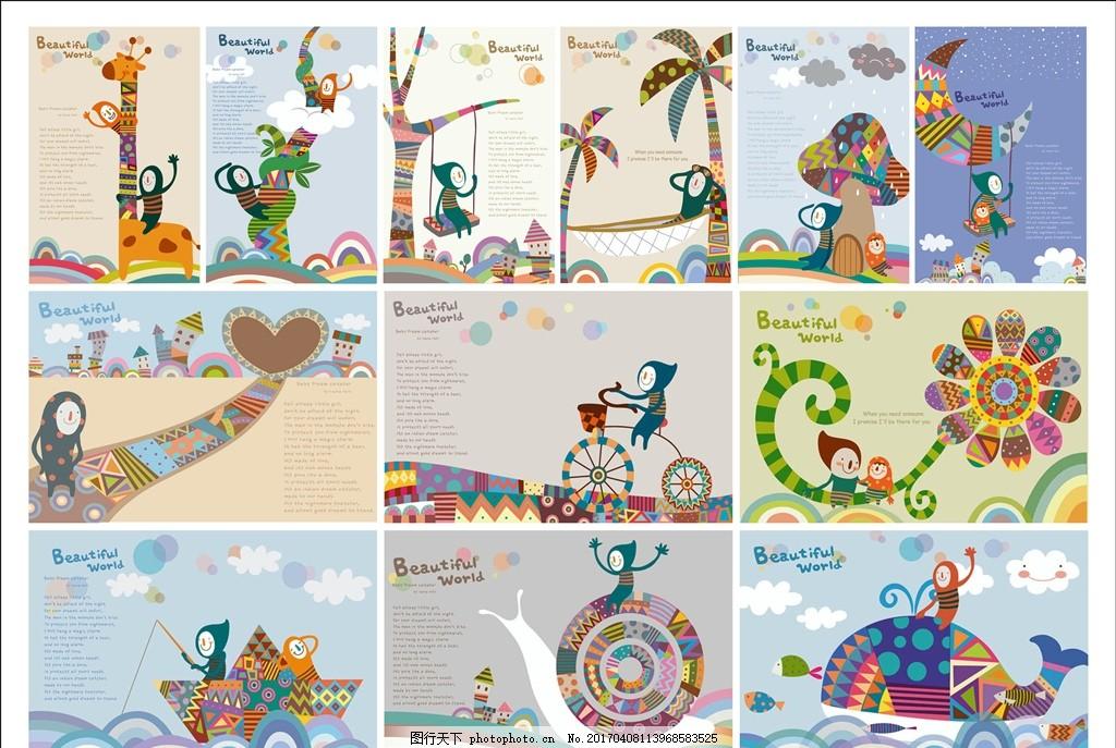 儿童插画 卡通 花朵 风景 韩式插画 贴图 手绘 日记 简单插画