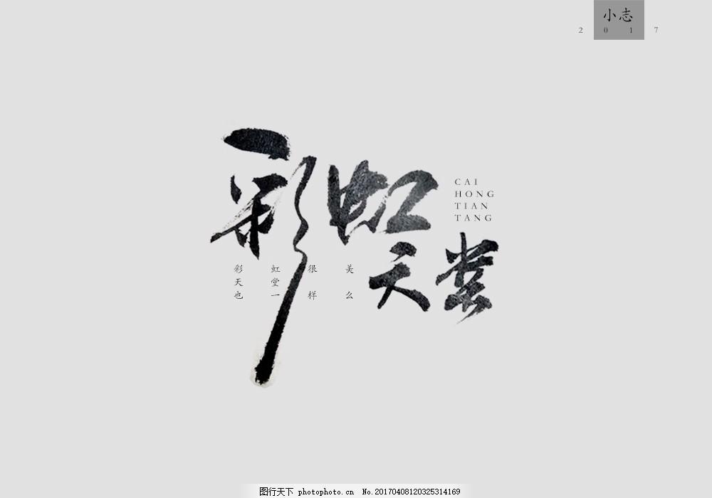 简约彩虹天堂手写书法字体设计