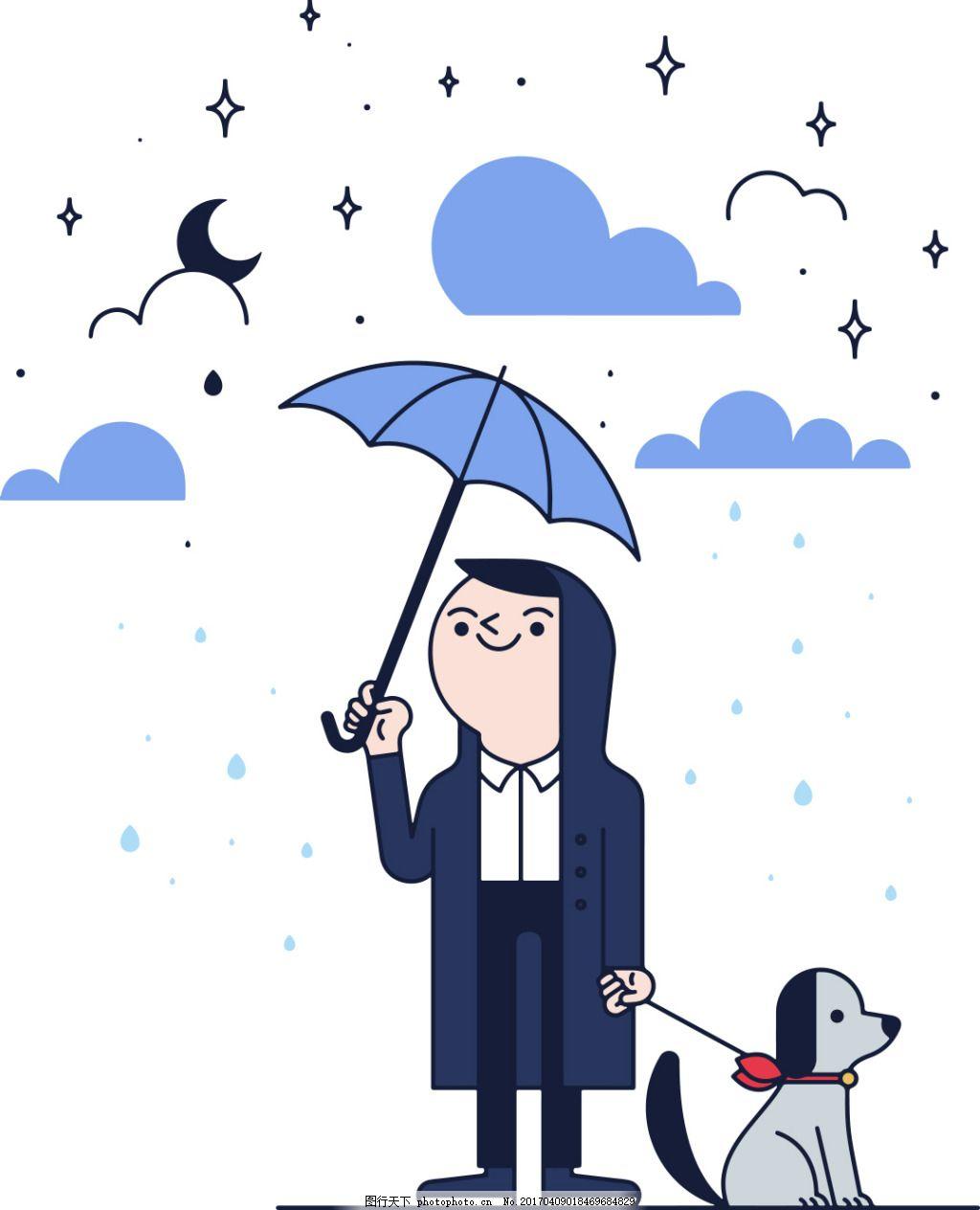 手绘儿童插画 卡通插画 手绘插画 可爱 小狗 星空 下雨