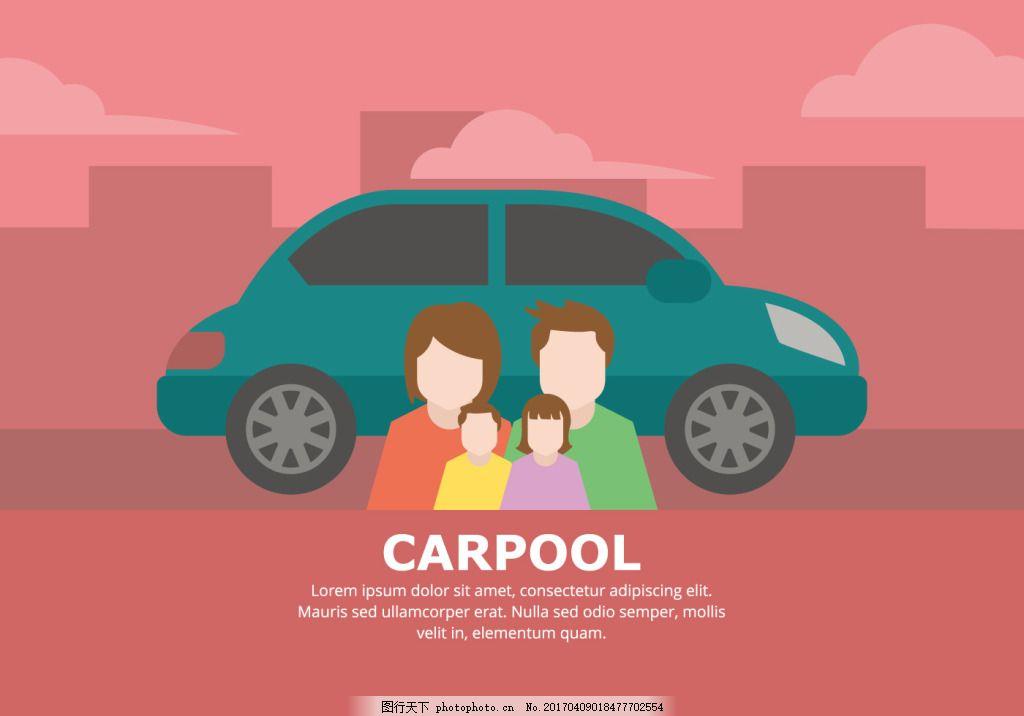 共用车辆扁平插画 矢量插画 拼车 矢量素材 扁平化 景观 汽车