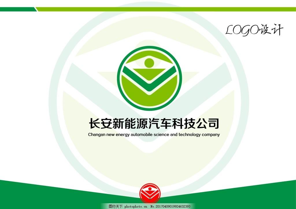 长安新能源汽车logo 标志设计 绿色环保 矢量图形