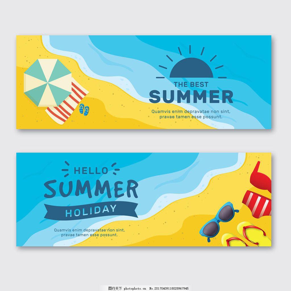 夏季海滩元素装饰图案横幅