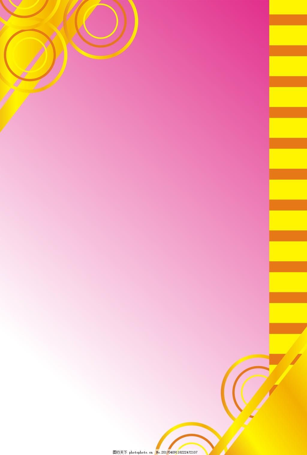 复古手绘粉色相框