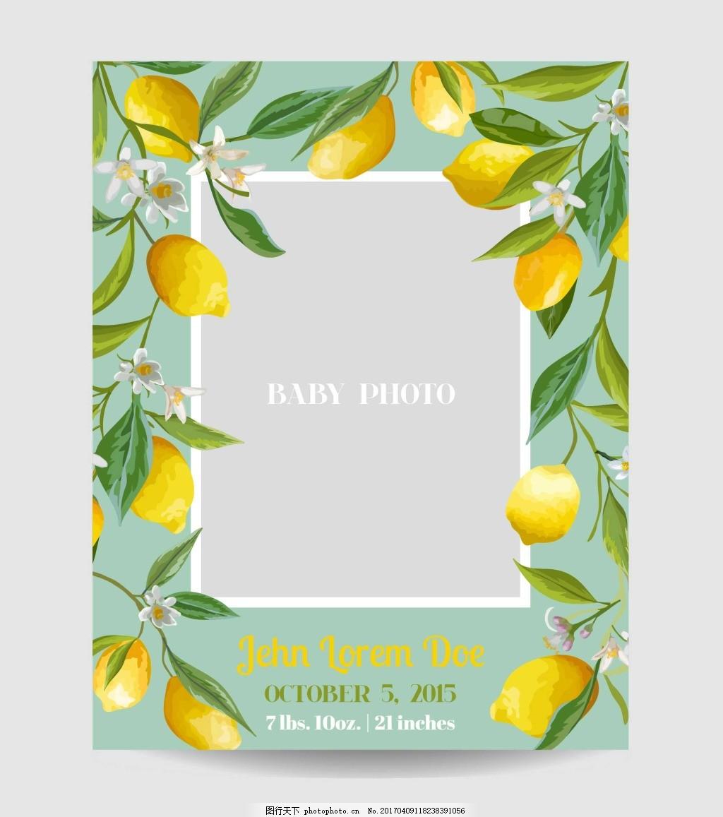 水果柠檬边框 清新 手绘