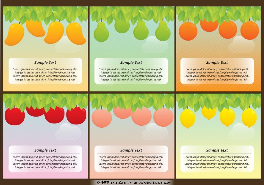 手绘水果果树背景卡片