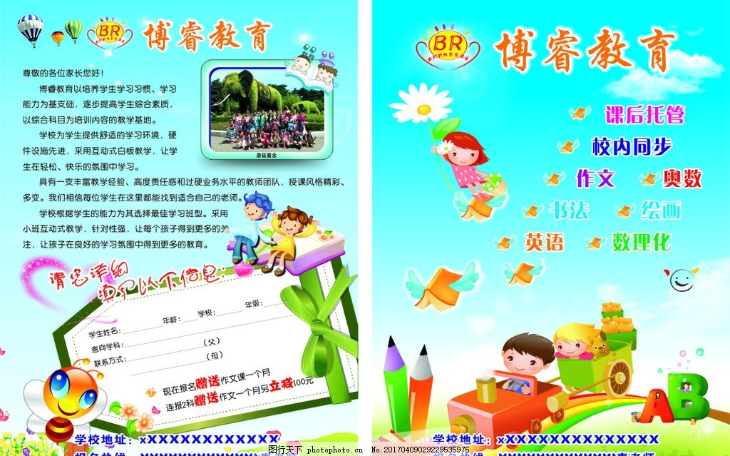 宣传单 幼儿园海报 幼儿园单页 课后班 招生 设计 广告设计 招贴设计