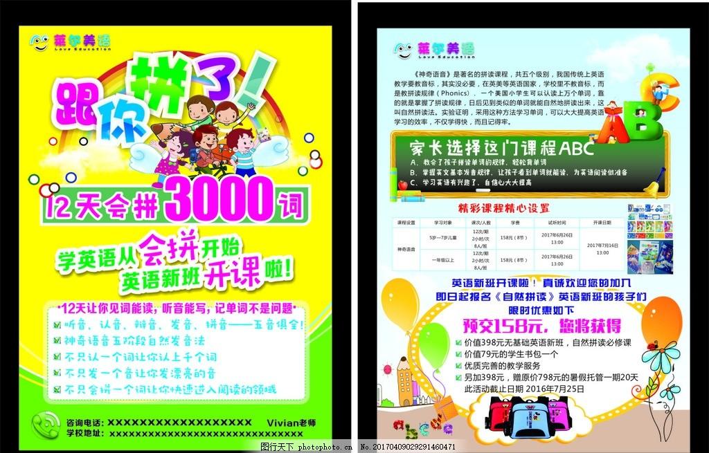 幼儿园 宣传单 幼儿园海报 幼儿园单页 设计 广告设计 招贴设计 cdr