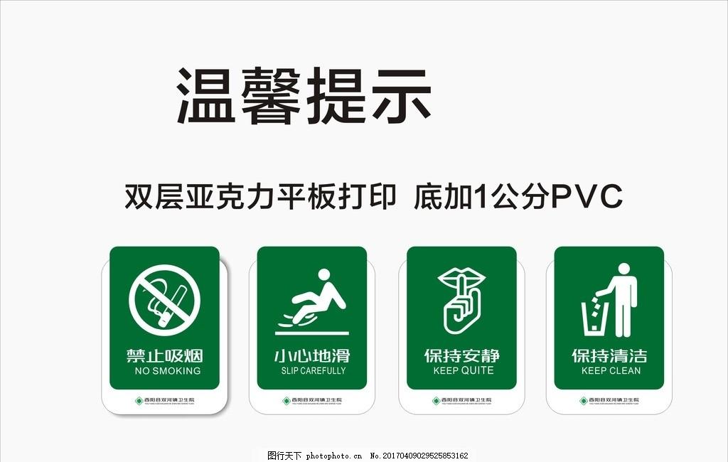 温馨提示标识标牌 禁止吸烟 小心地滑 保持安静 垃圾入篓 高档标识牌图片