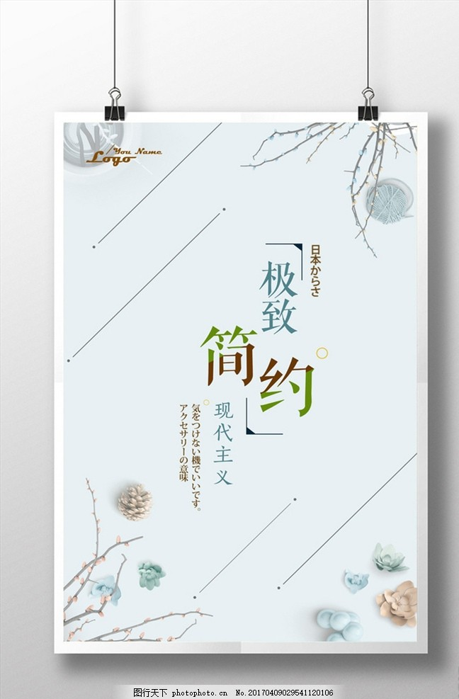 日系海报 日文 小清新 小鹿 海报 活动海报 日系 文艺 手绘风格 浅色