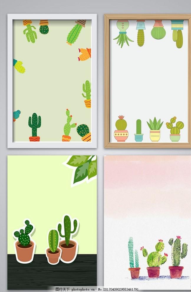 卡通 手绘 仙人掌 植物 绿色植物 多肉植物 水彩泼墨 文艺 小清新