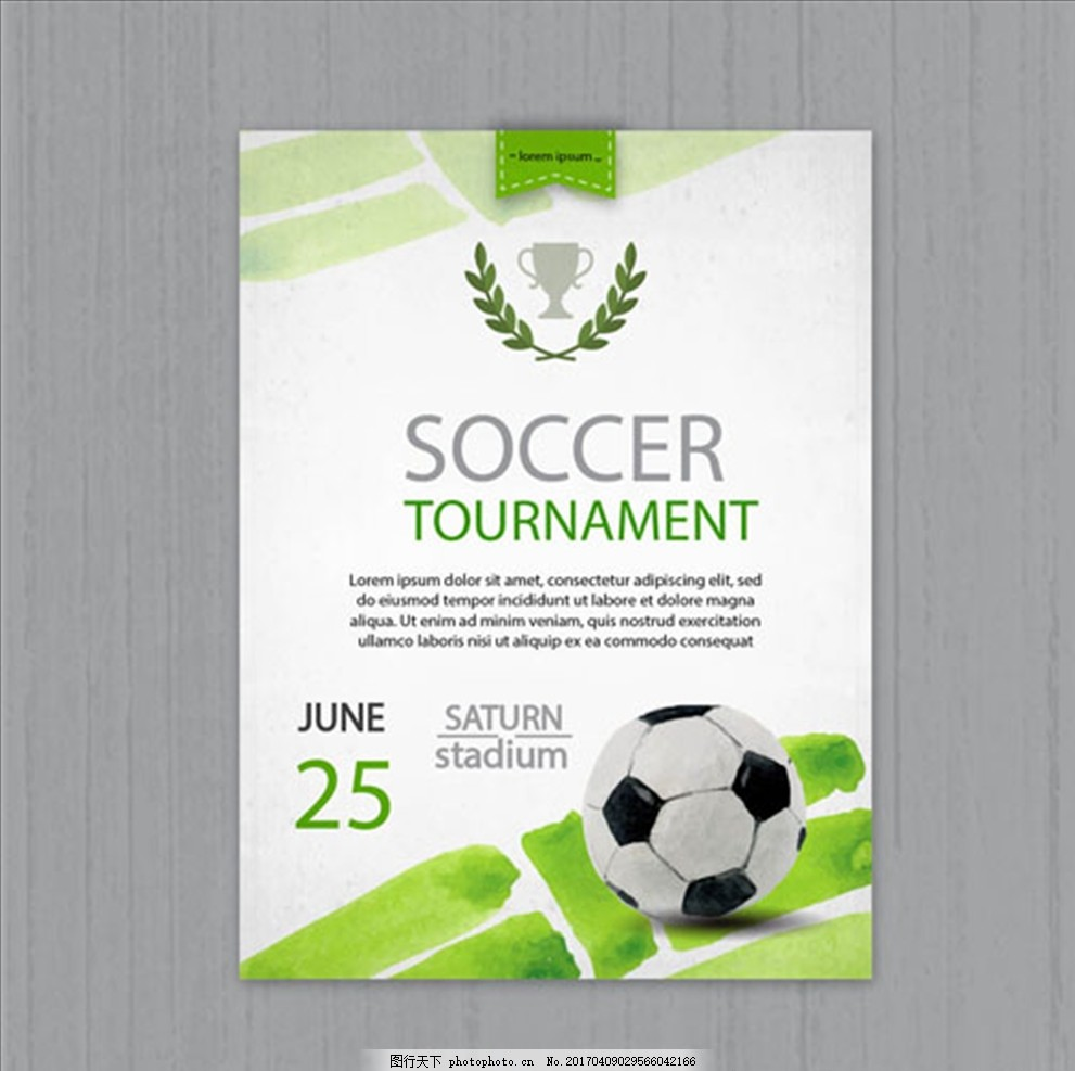 手绘水彩足球比赛海报