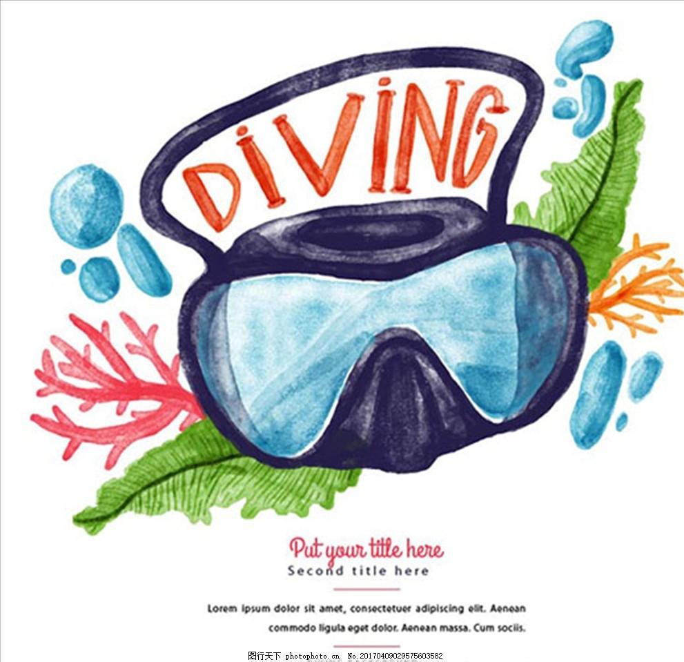 手绘水彩潜水镜海报 海洋 海底世界 热带鱼 水母 潜泳 游泳易拉宝