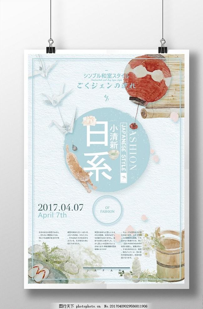 日文 小清新 小鹿 海报 活动海报 日系 文艺 手绘风格 浅色海报 树叶
