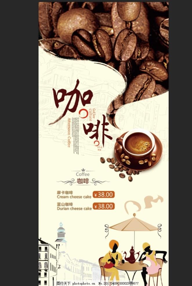 咖啡x展架 咖啡易拉宝 咖啡展板 咖啡海报 咖啡广告 咖啡宣传单 咖啡