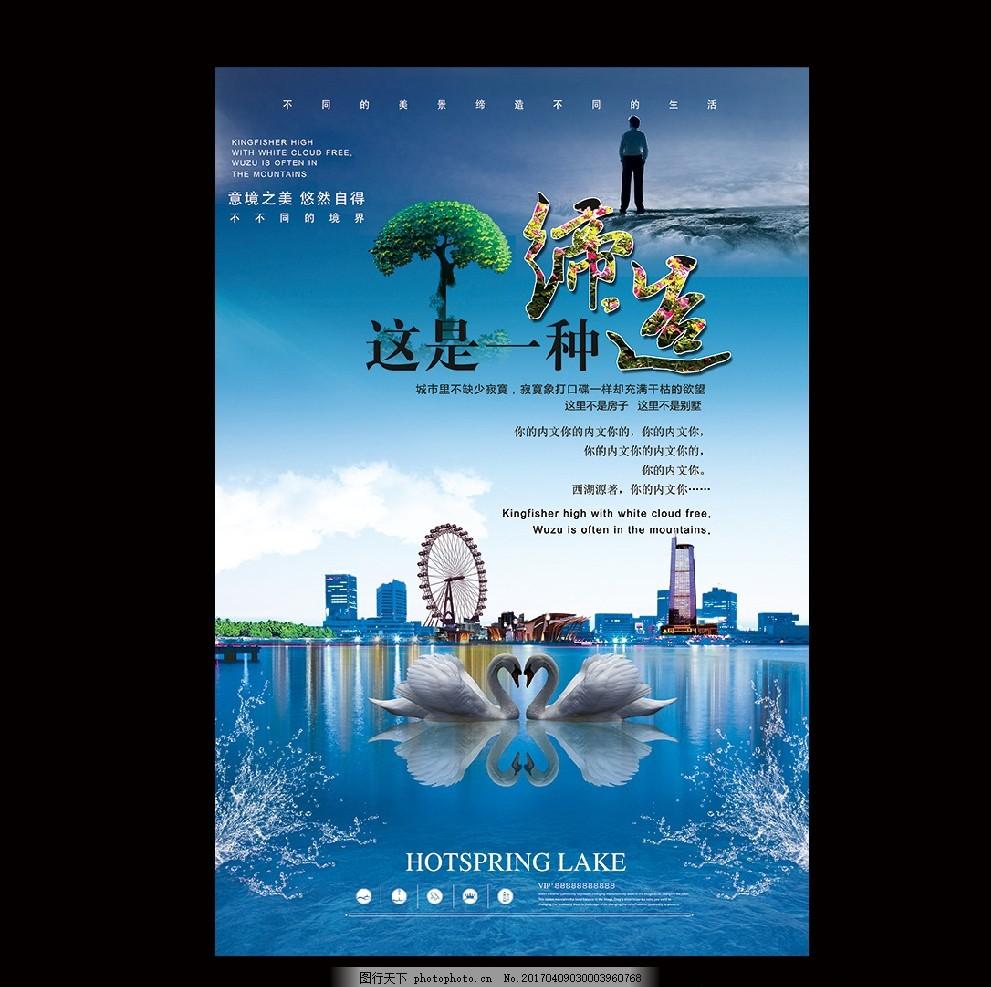 房地产海报 地产广告 房地产背景 插画地产 别墅地产 山水地产