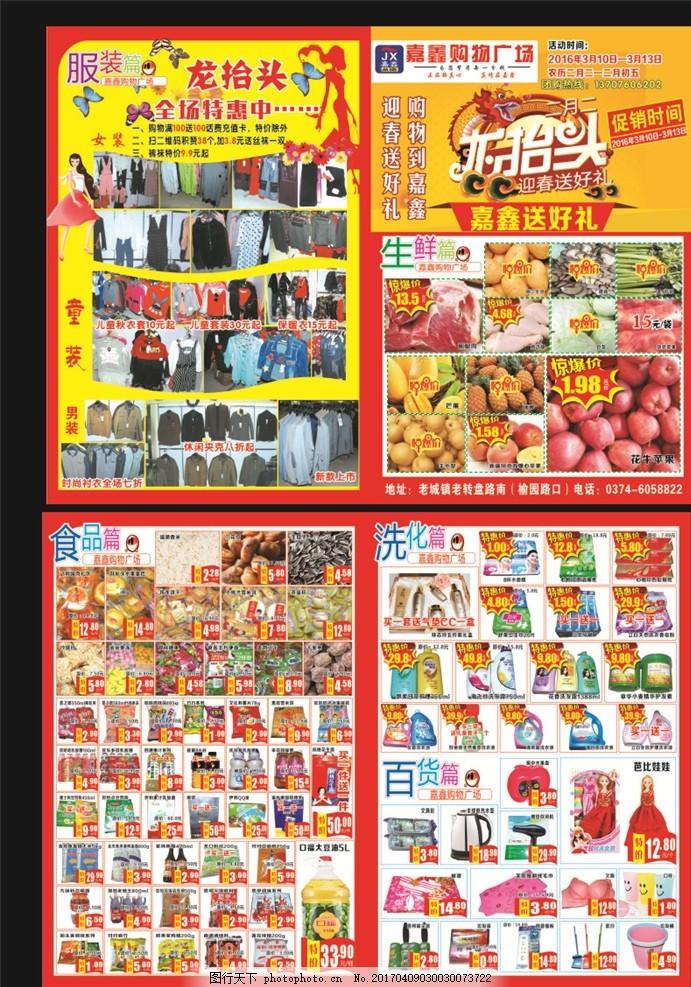 二月二超市 超市单页 龙抬头超市 超市单页 设计 广告设计 海报设计