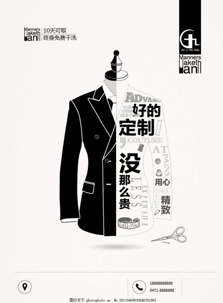 设计图库 广告设计 海报设计  西服定制 定制西装 定制西装海报 定制