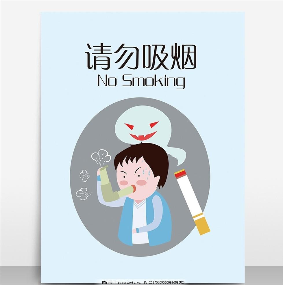 温馨提示请勿吸烟 吸烟提示 免费下载 矢量海报 矢量人物 不要抽烟图片