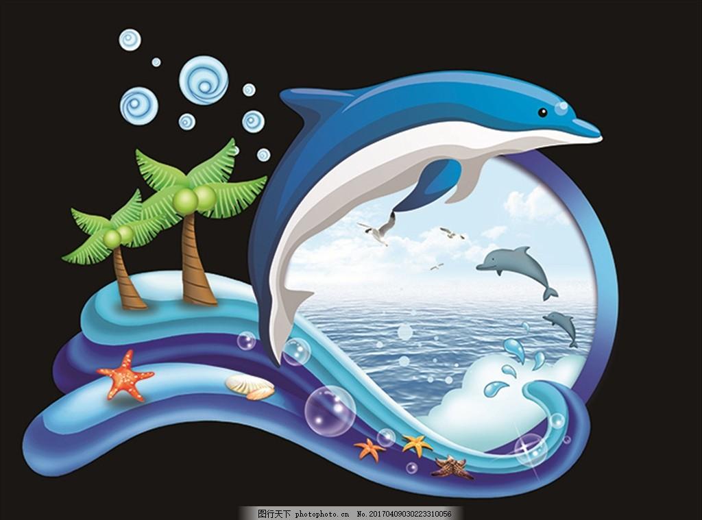 卡通异形展板 海豚 可爱 幼儿园 椰子树 海浪 海浪异形展板 泡泡