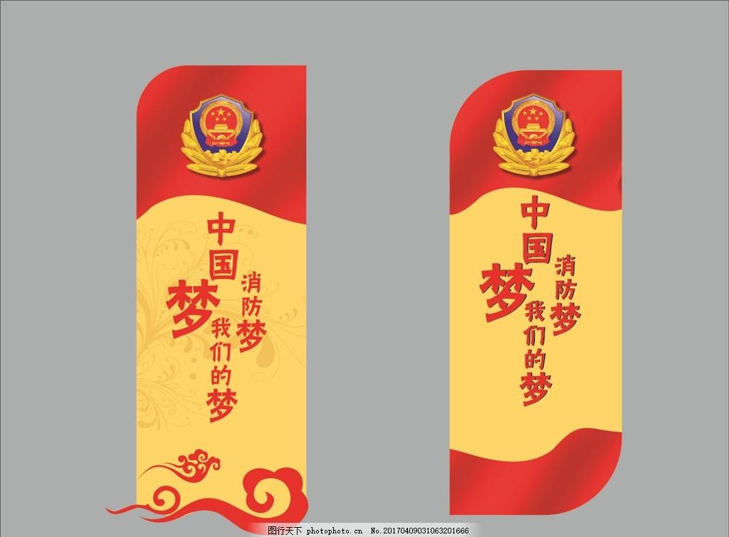 党建文化墙 中国梦 国辉 形象 导视 公安 消防 设计 广告设计 其他