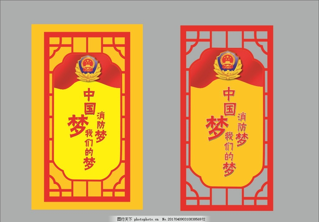 党建中国梦