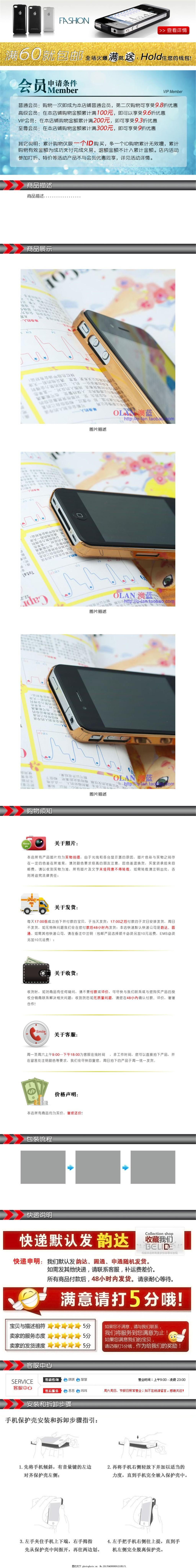 手机淘宝电商数码家电详情页设计图 详情页图片 淘宝模板 电商模板