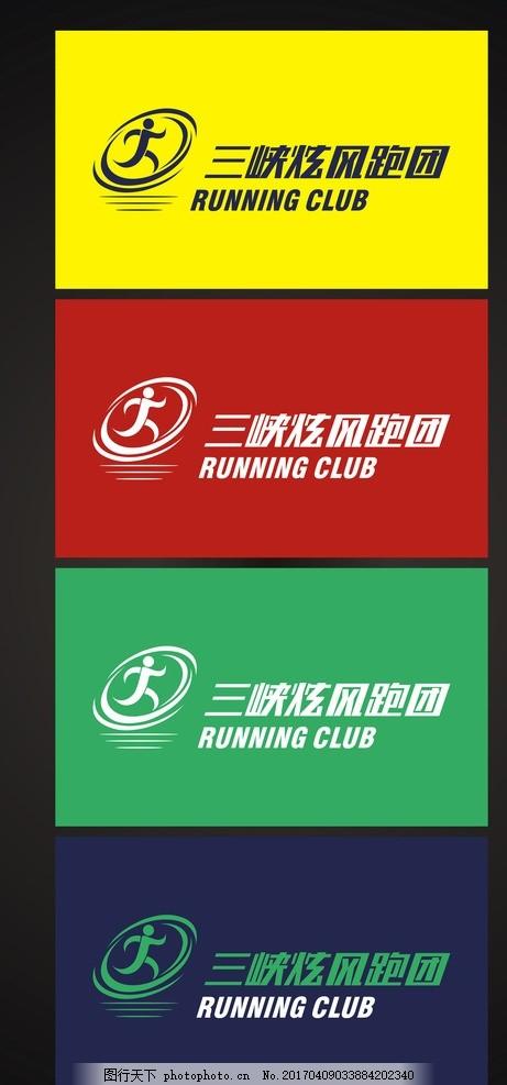 跑团标志设计 跑步 旋风 三峡 跑步小人 矢量 图片素材