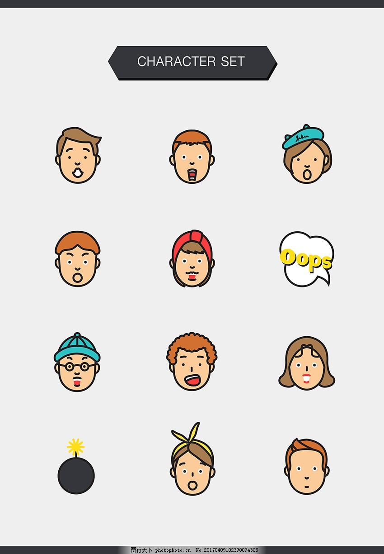 图标 矢量图标 卡通图标 卡通人物素材 人物角色 角色 人脸