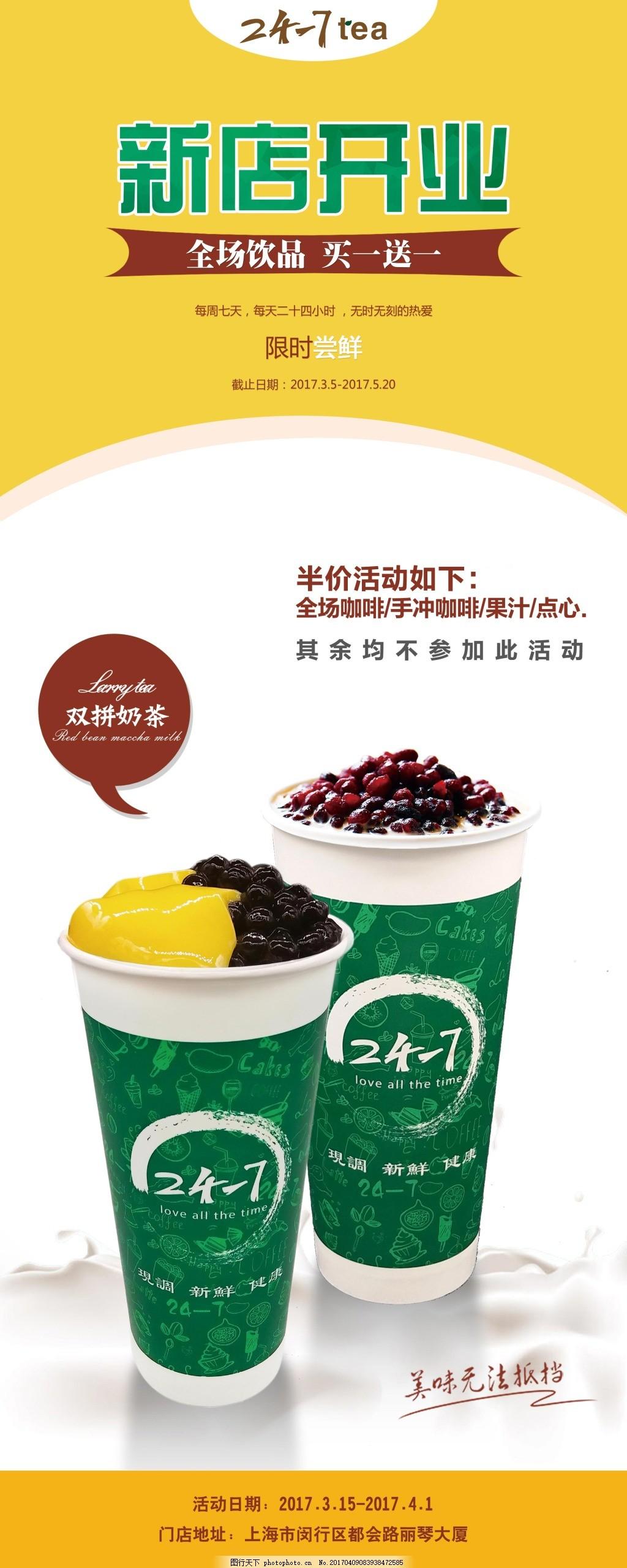 奶茶美食展架 买一送一 第二杯半价 饮品