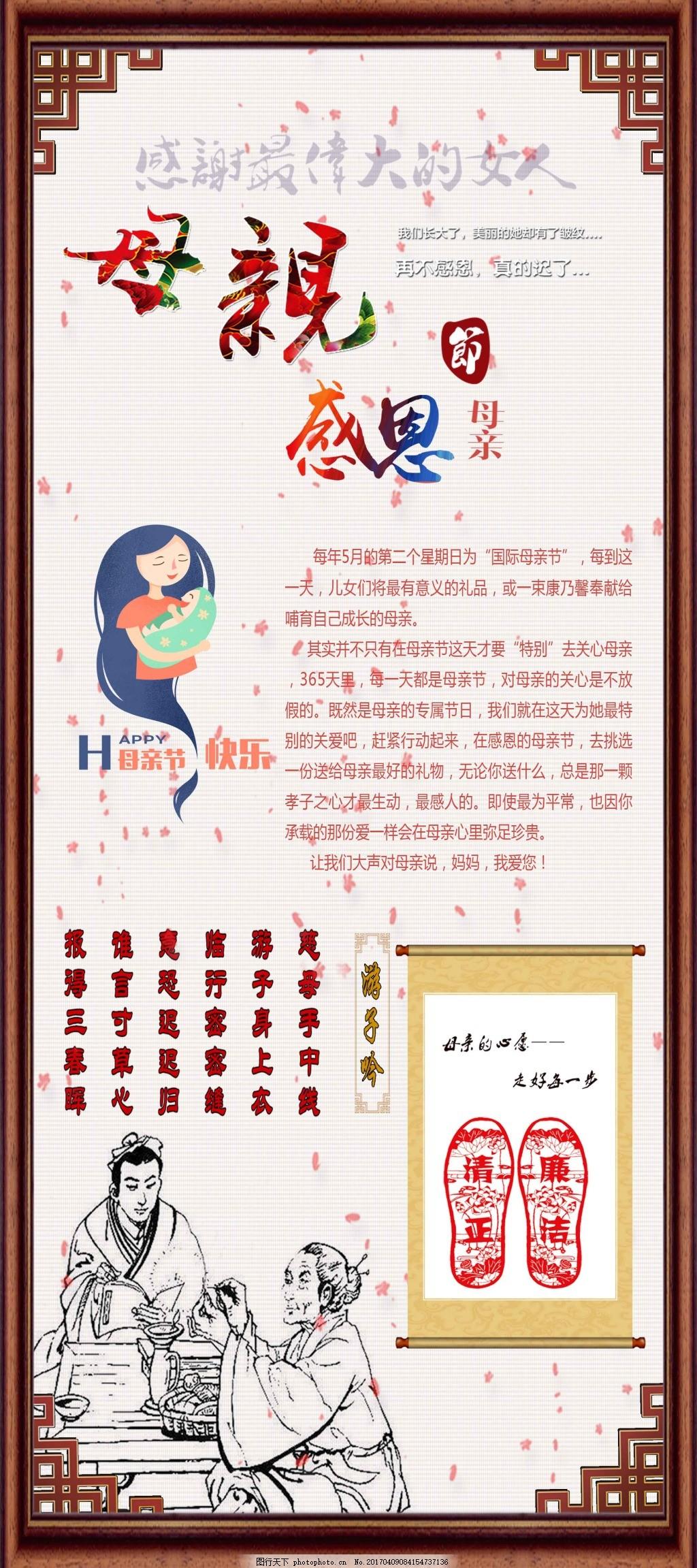 清正廉洁 中国风背景 古香古色背景 脚剪纸 母亲漫画 母亲节简画