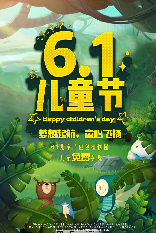 六一儿童节 六一 儿童节 绿色 森林 动物 梦想
