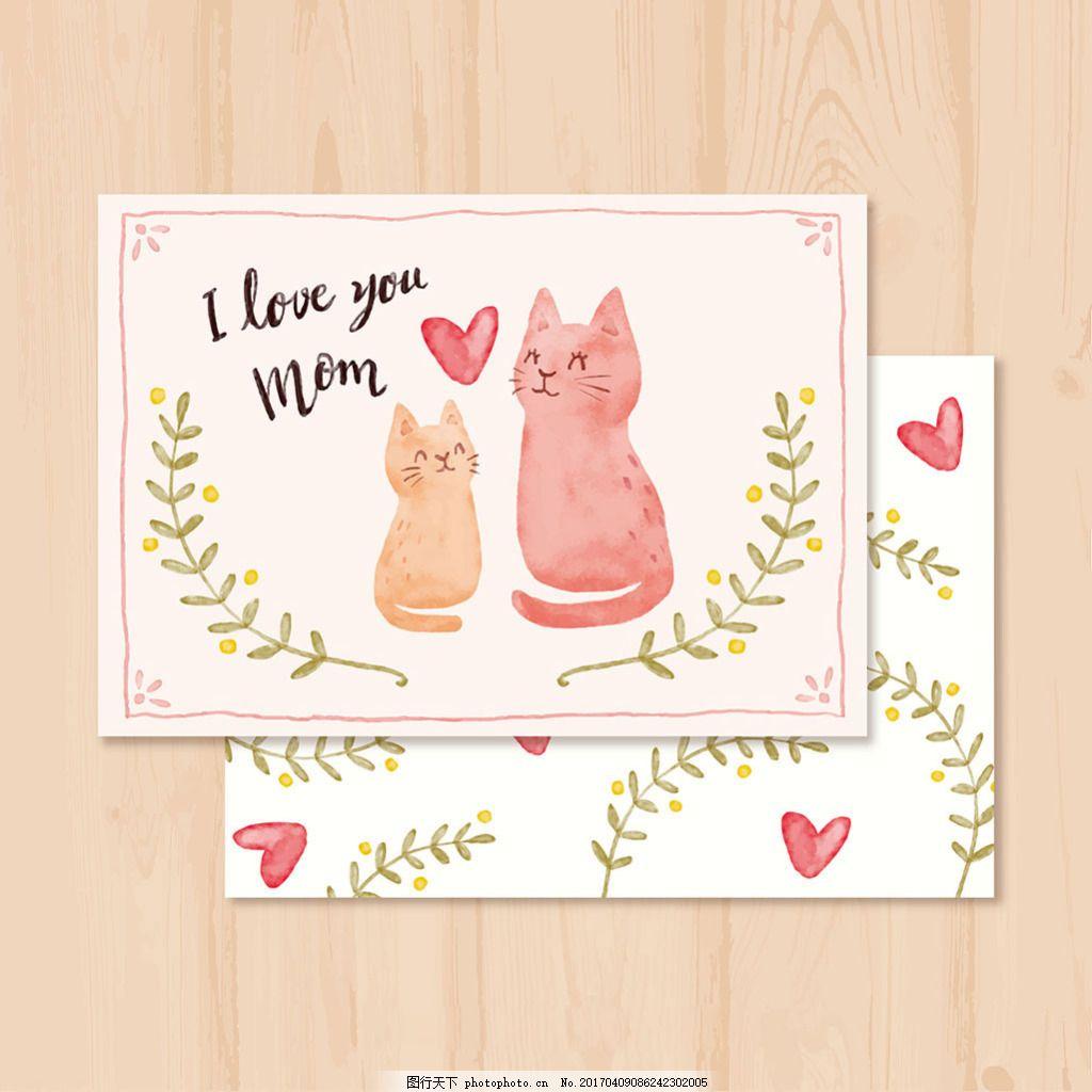 可爱水彩猫母亲节卡片 可爱 水彩猫 母亲节 卡片 邀请函 贺卡