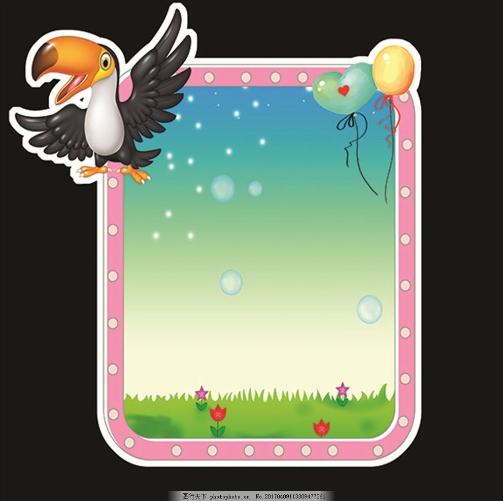 蓝天 草地 小花 卡通气球 卡通花 星星 边框 卡通边框 卡通背景 异形