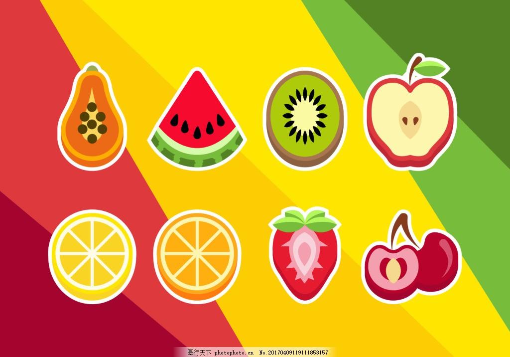 水果 手绘水果 矢量素材 扁平化水果 食物 美食 手绘食物 手绘植物