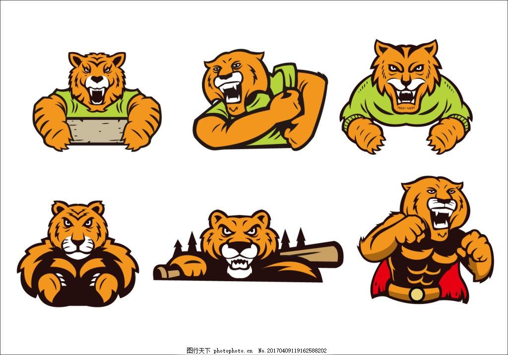 老虎吉祥物图标 老虎图标 图标设计 手绘动物 卡通动物