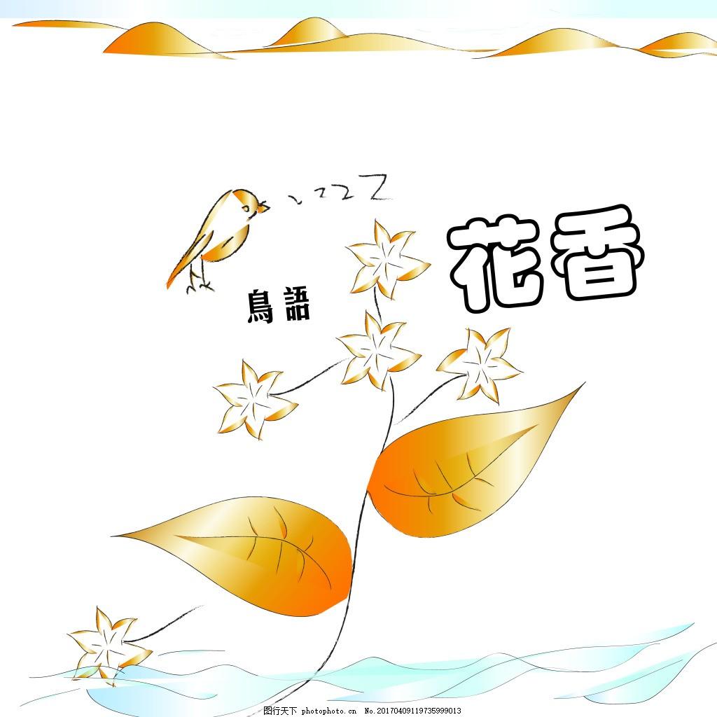 鸟语花香设计元素装饰图案原创手绘ai制作