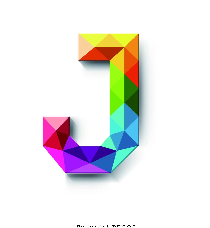 英文字母j 字母设计 数字 彩_表情大全图片