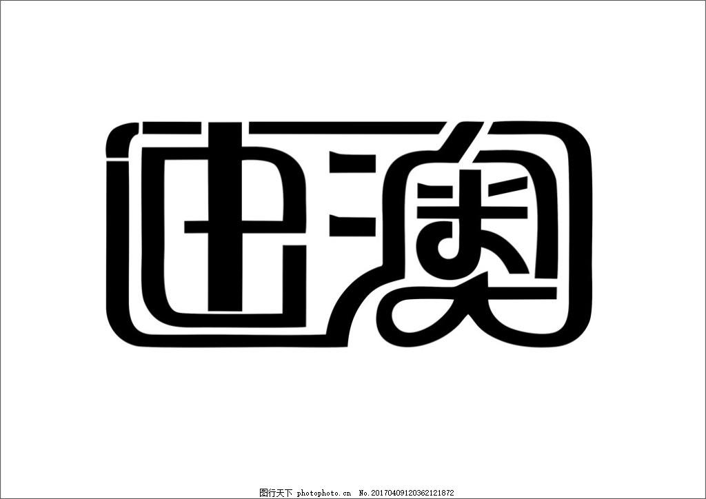 迪澳字体设计 字体设计 原创设计 仅供参考 cdr软件制作