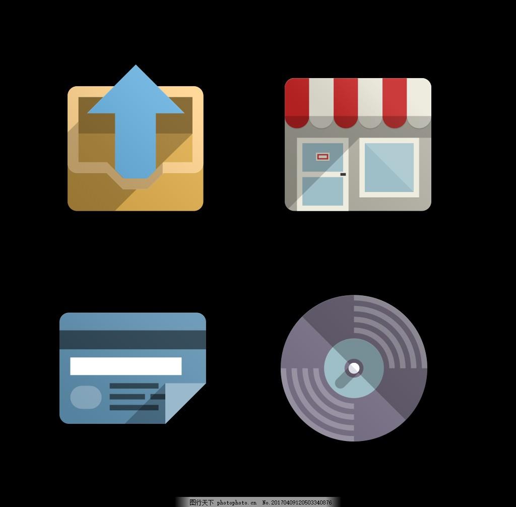 网络图标模板 扁平化 图标设计 银行卡 唱片 文件 输出