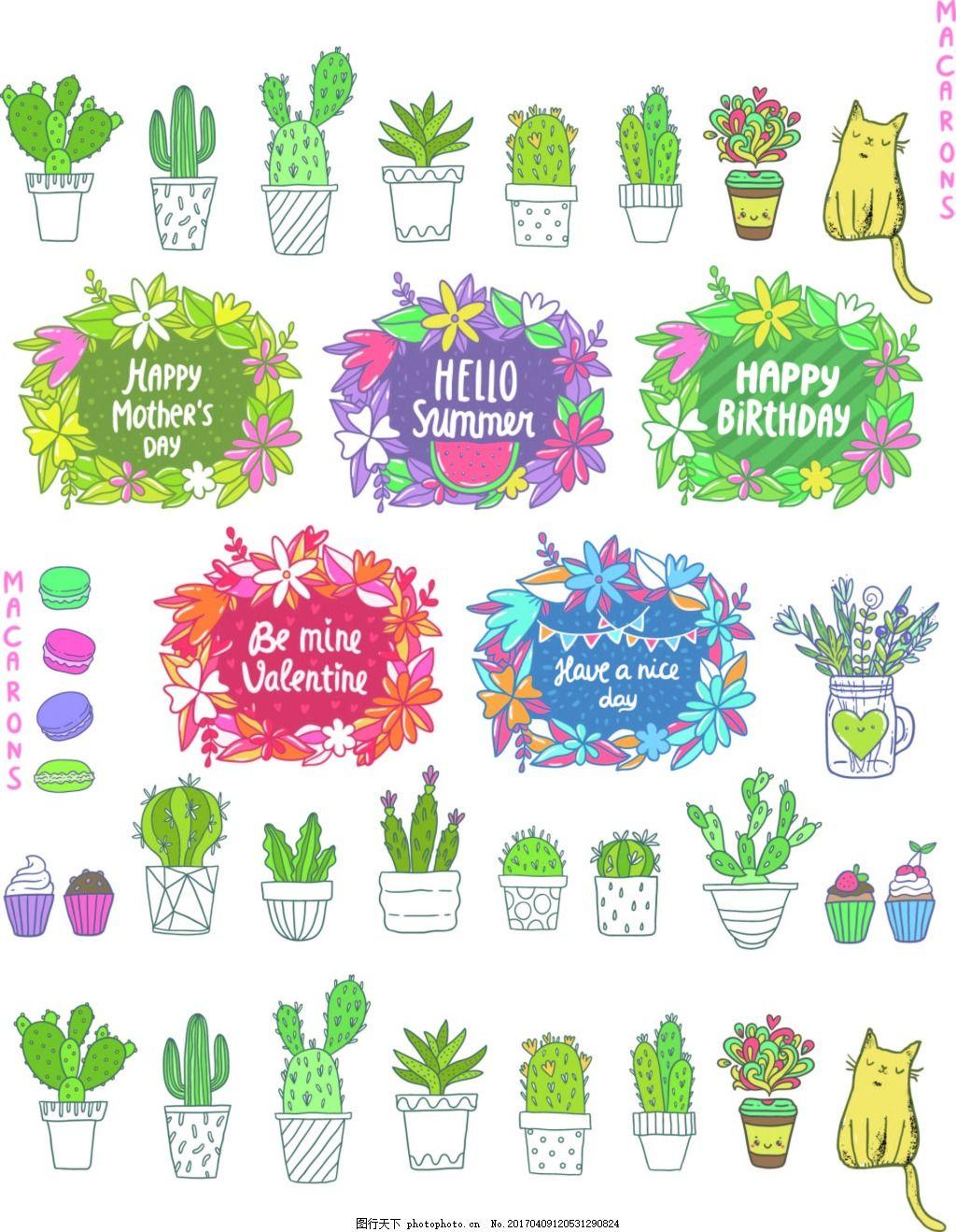 植物图标 手绘植物 多肉植物 仙人掌 花卉