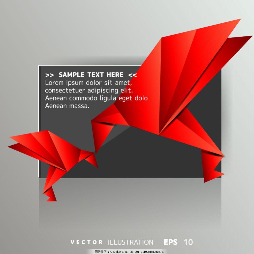 折纸鹤鸟艺术矢量素材