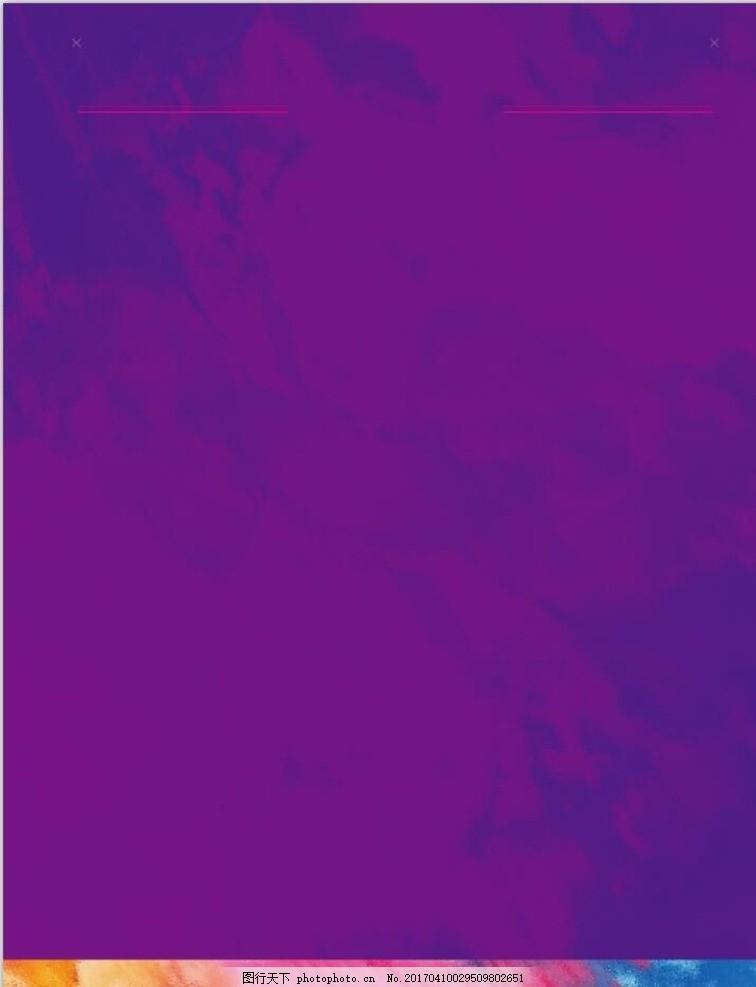 紫色高端背景 高端 背景 紫色 大气背景 纯色背景 设计 广告设计 广告