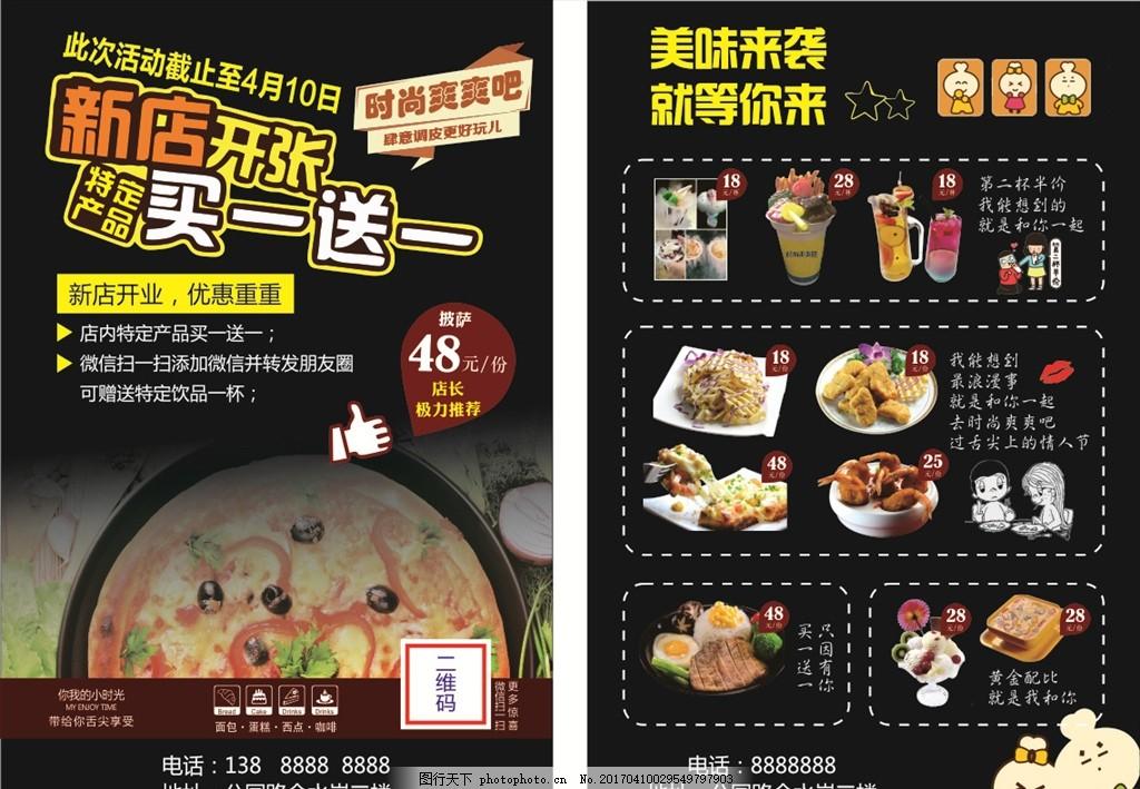 新店开张宣传单 买一送一 披萨宣传单 开业传单设计 西餐厅开业图片