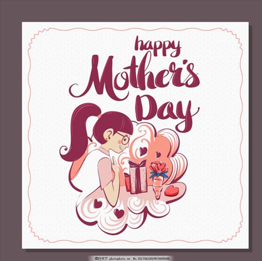 手绘母亲节快乐贺卡封面