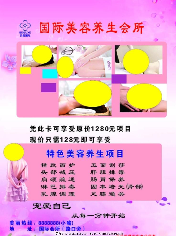 女神节美容 女神节购物 美容 养生 宣传单 粉色 隆重开业 洗脸 按摩