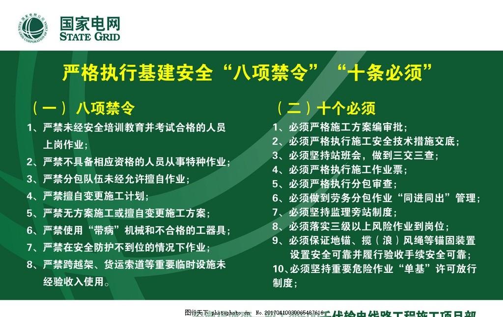 国家电网安全八项禁令 事项 十项 注意 安徽 绿色 标志 标准